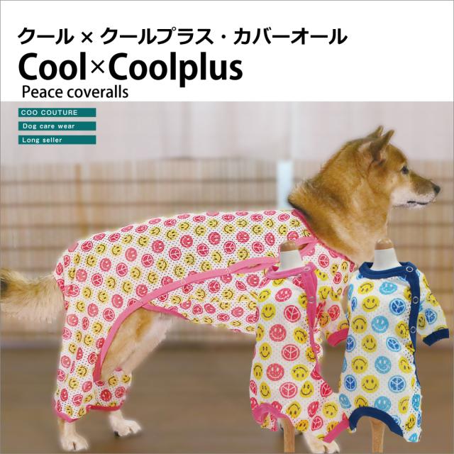 クークチュール クール×クールプラス ピースカバーオール(サイド開きタイプ)(2色)10793[犬服][SSからJL]