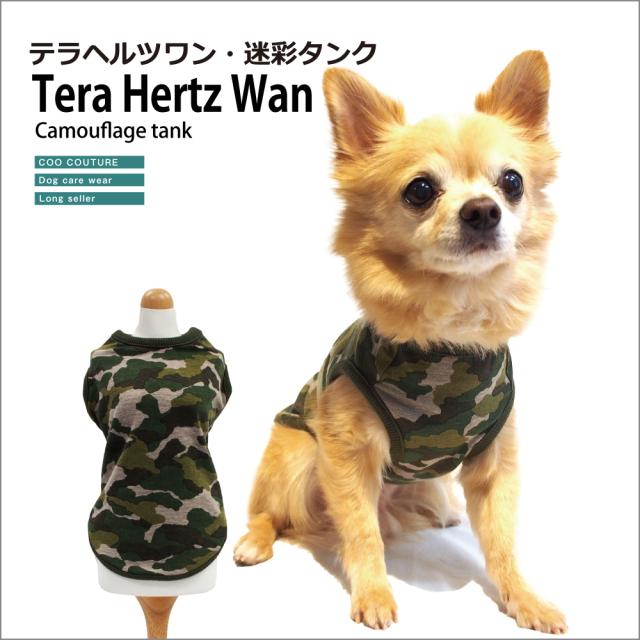 「大型犬のワンちゃんに似合う!」と大人気の商品!【テラヘルツワン・迷彩タンク】(1色)12161[犬服][SSからSL]