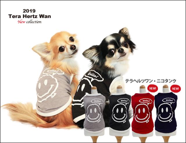 2019クークチュール秋冬新作テラヘルツワン・ニコタンク新色(4色)12230 [犬服]