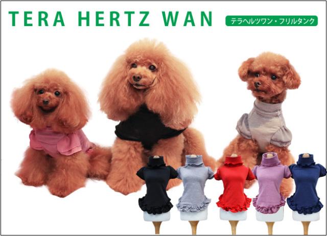 発売中♪クークチュール テラヘルツワン フリルタンク(5色)12231[犬服][SSから3L]