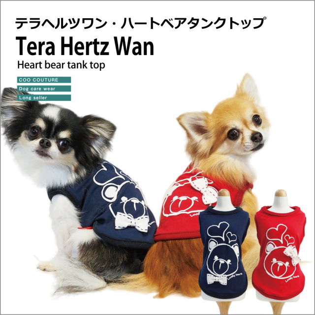 発売中♪  テラヘルツワン・ハートベアタンク(2色)12272[犬服][SSから3L]