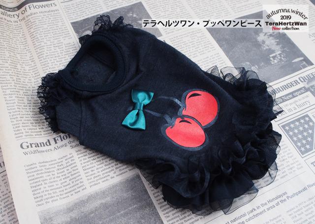 2019クークチュール秋冬新作 テラヘルツワン・プッペワンピース(2色)12273[犬服]