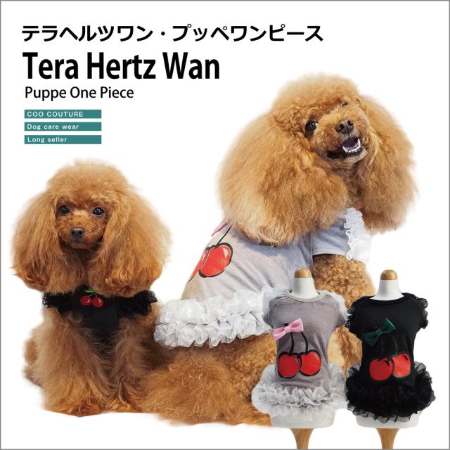 発売中♪ テラヘルツワン・プッペワンピース(2色)12273[犬服] [SSからLL]