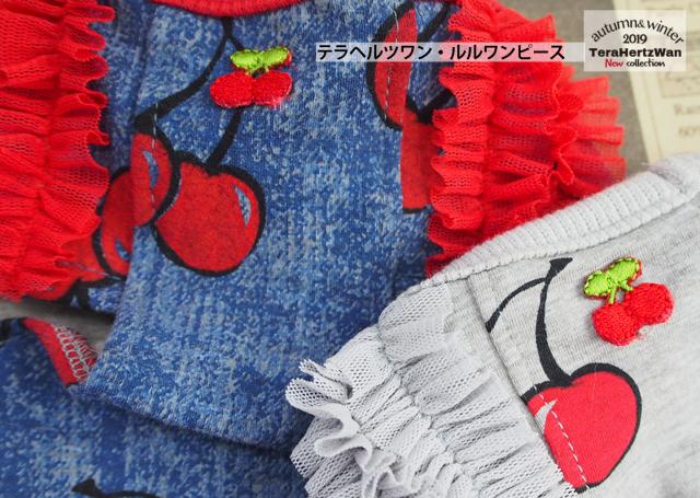 2019クークチュール秋冬新作 テラヘルツワン・ルルワンピース(2色)12274[犬服]