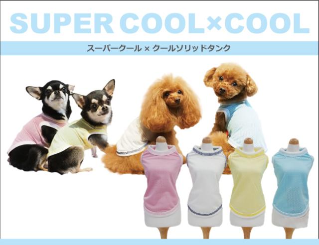 2020夏物新作スーパークール×クール ソリッドタンク(4色)12280[犬服]