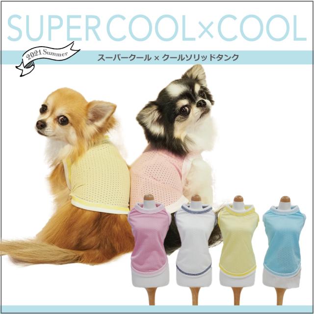 スーパークール×クール [ソリッドタンク](4色)12380[犬服][犬服][SSからSL]