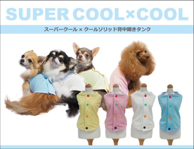 発売中♪2020夏物新作 スーパークール×クール ソリッド背中開きタンク(4色)12281[犬服][SSからSL]