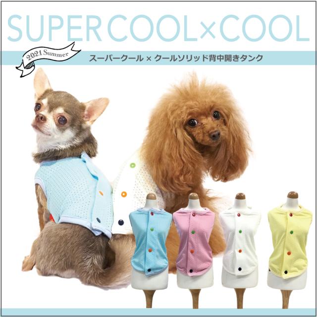 スーパークール×クール [ソリッド背中開きタンク](4色)12380[犬服][犬服][SSからSL]