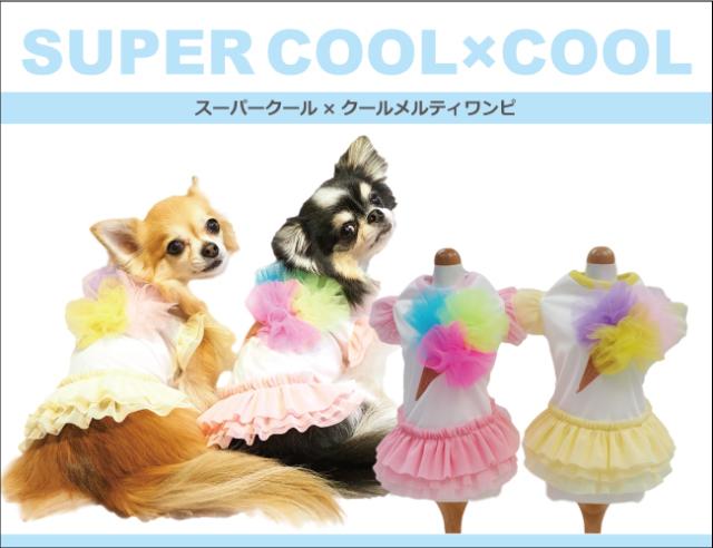 2020夏物新作スーパークール×クールメルティタンク(2色)12286[犬服]