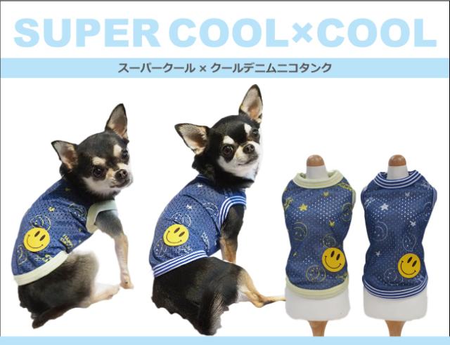 2020夏物新作スーパークール×クール デニムニコタンク(2色)12287[犬服]