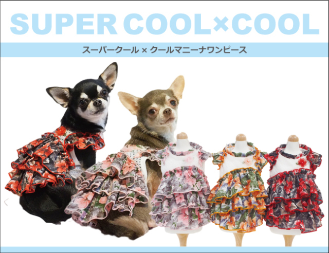 2020夏物新作スーパークール×クール マニーナワンピース(3色)12291[犬服]