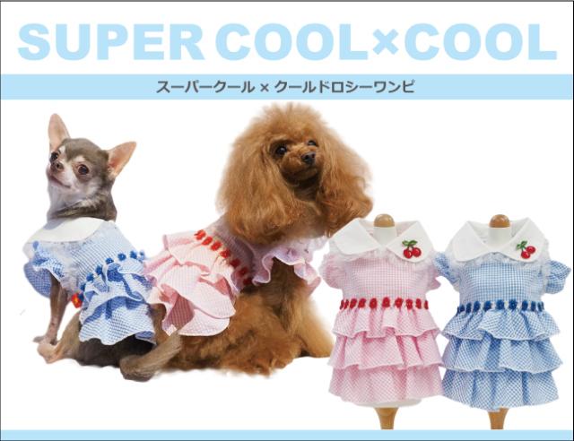 2020夏物新作スーパークール×クール ドロシーワンピース(2色)12292[犬服]