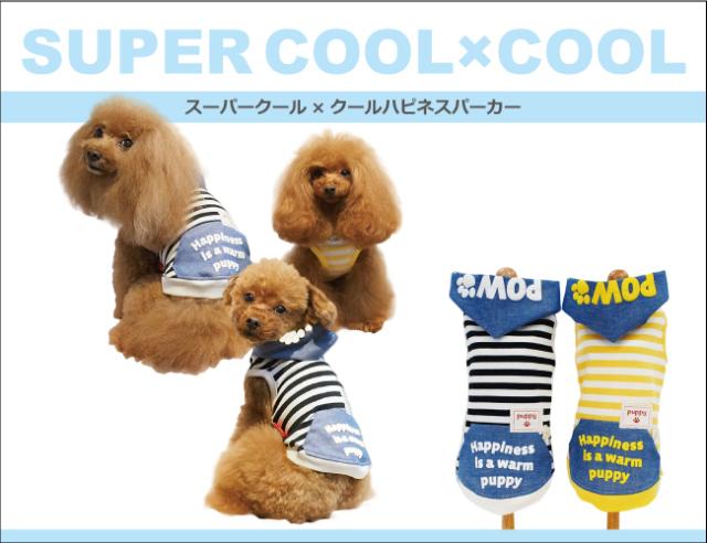 2020夏物新作スーパークール×クール ハピネスパーカー(2色)12293[犬服]