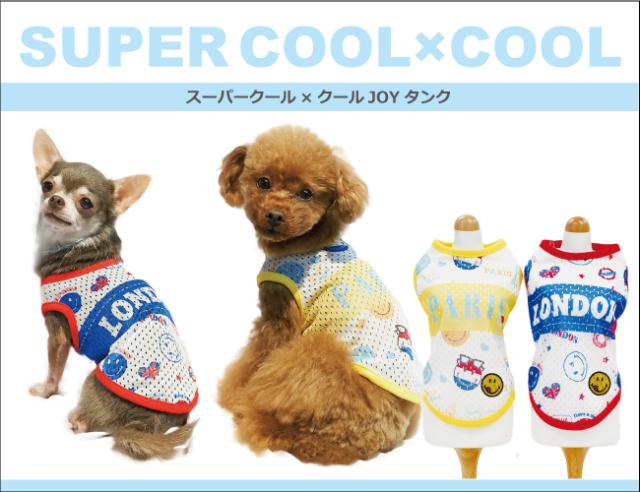 2020夏物新作スーパークール×クール JOYタンク(2色)12294[犬服]