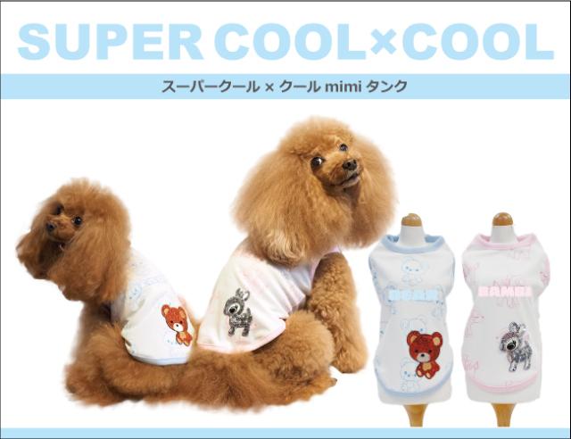 2020夏物新作スーパークール×クール mimiタンク(2柄)12295[犬服]