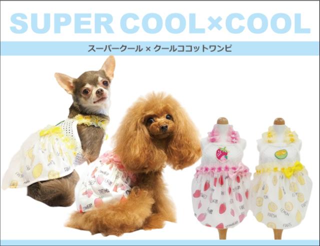 2020夏物新作スーパークール×クール ココットワンピース(2柄)12296[犬服]
