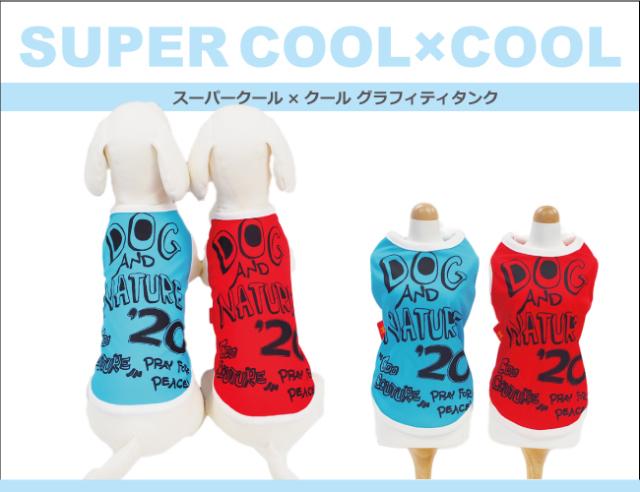 2020夏物新作第2弾! スーパークール×クール グラフィティタンク(2色)12301[犬服]