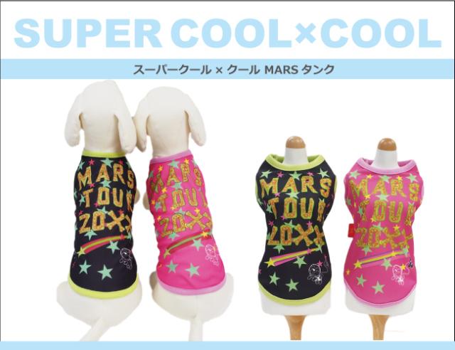 2020夏物新作第2弾! スーパークール×クール MARSタンク(2色)12307[犬服]