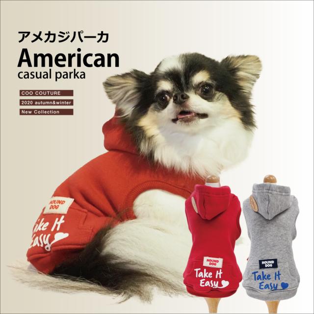 秋冬新作ドッグウェア アメカジパーカ(2色)12310[犬服][SSから3L]