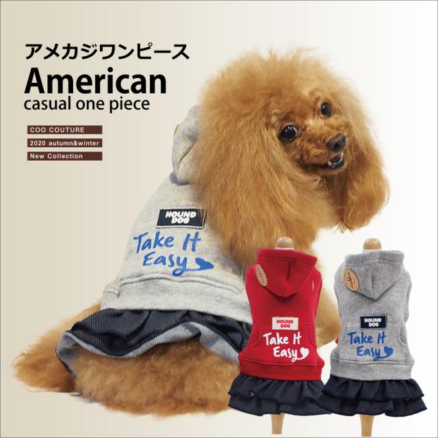 秋冬新作ドッグウェア アメカジワンピース(2色)12311[犬服][SSからLL]