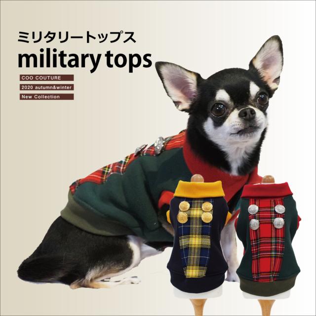 秋冬新作ドッグウェア ミリタリートップス(2色)12312[犬服][SSから3L]