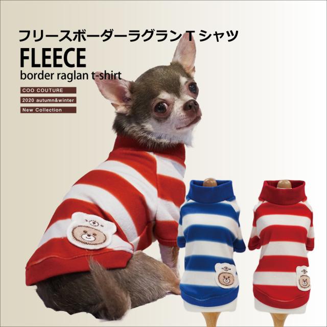 秋冬新作ドッグウェア フリースボーダーTシャツ(2色)12314[犬服][SSから3L]