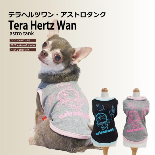 秋冬新作ドッグウェア テラヘルツワン・アストロタンク(2色)12318[犬服][SSから3L]