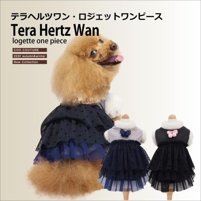 秋冬新作ドッグウェア テラヘルツワン・ロジェットワンピース(2色)12320[犬服][SSからLL]