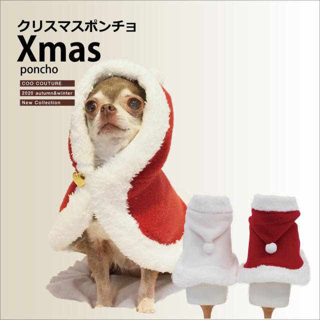 入荷しました♪ Xmasにぴったり! 秋冬新作アウター 【クリスマスポンチョ】 (2色)12323[犬服][SSから3L]
