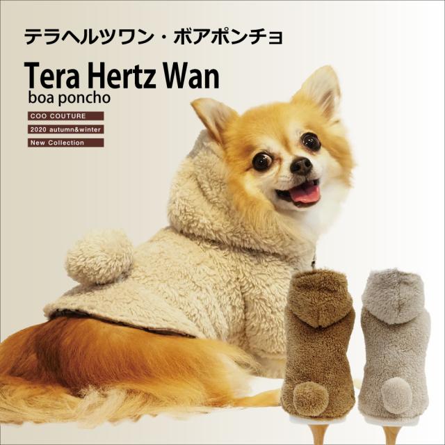 秋冬新作ドッグウェア テラヘルツワン・ボアポンチョ(2色)12324[犬服][SSから3L]