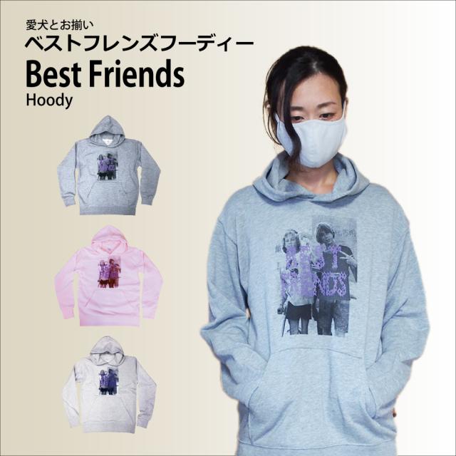 秋冬新作 愛犬とおそろい ベストフレンズフーディー(3色) 12325 [オーナー用][S/M/L]