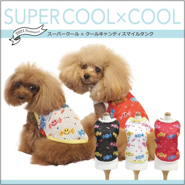 スーパークール×クール [キャンディスマイルタンク](3色)12330[犬服][SSからSL]