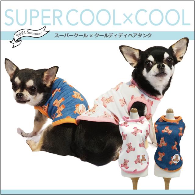 めっちゃ売れてます!!! 次回入荷は5月中旬から下旬。ご予約受付中。夏物新作ドッグウェア スーパークール×クール [ディディベアタンク](2色)12332[犬服][SSから3L/FBM/FBL]ネコポス便OK!