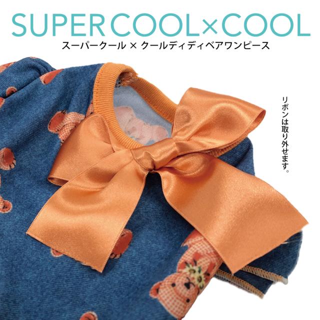 夏物新作ドッグウェア スーパークール×クール [ディディベアワンピース](2色)12333[犬服]