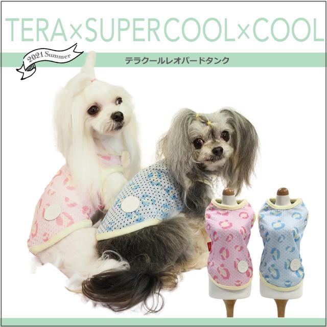 夏物新作ドッグウェア テラクール [レオパードタンク](2色)12337[犬服]