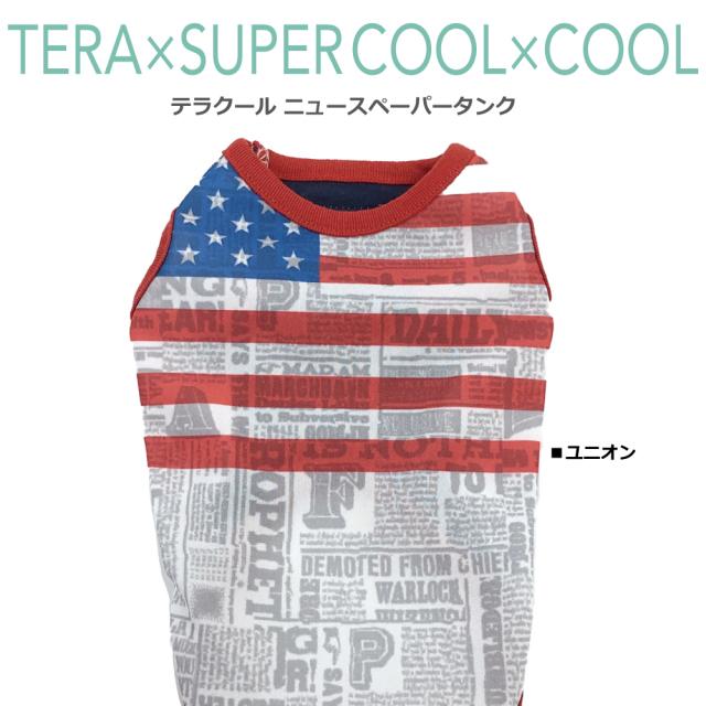 テラクール [ニュースペーパータンク](2色)12338[犬服][SSからSL]
