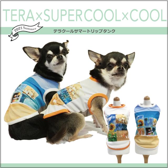 夏物新作ドッグウェア テラクール [サマートリップタンク](2色)12339[犬服][SSから3L]