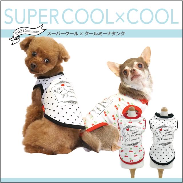 めっちゃ売れてます!!! 次回入荷は5月中旬から下旬。ご予約受付中。夏物新作ドッグウェア スーパークール×クール [ミーナタンク ](2色)12334[犬服][SSから3L]ネコポス便OK