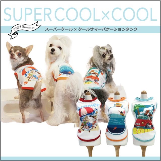発売中♪次回入荷は5月中旬から下旬。ご予約受付中。夏物新作ドッグウェア スーパークール×クール [サマーバケーションタンク](3色)12344[犬服][SSから3L]ネコポス便OK!