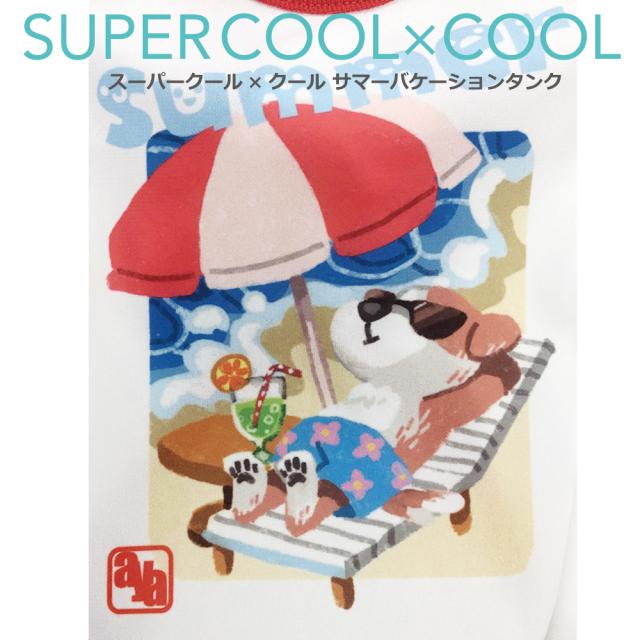 スーパークール×クール [サマーバケーションタンク](3色)12344[犬服][SSから3L]