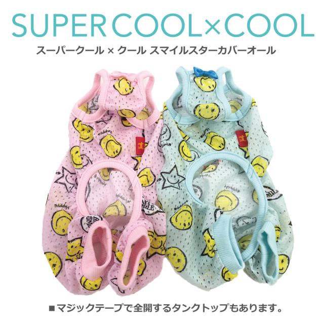 夏物新作ドッグウェア スーパークール×クール [スマイルスターカバーオール](2色)12349[犬服][SSから3L]