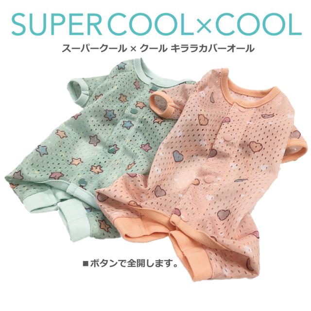 夏物新作ドッグウェア スーパークール×クール [キララカバーオール](2色)12349[犬服][SSから3L]
