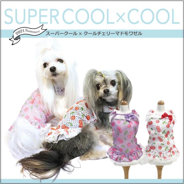 発売中♪次回入荷は5月中旬から下旬。ご予約受付中。ドッグウェア スーパークール×クール [チェリーマドモワゼル ](2色)12352[犬服][SSからLT]ネコポス便OK