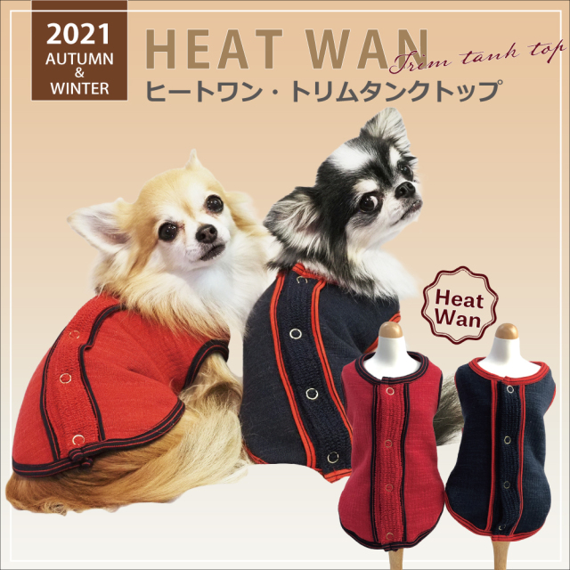 秋冬新作ドッグウェア 【ヒートワン・トリムタンクトップ】(2色)12358[犬服][SSから3L]
