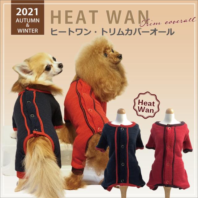 秋冬新作ドッグウェア 【ヒートワン・トリムカバーオール】(2色)12359[犬服][SSから3L]