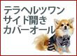 2019秋冬新作カバーオール