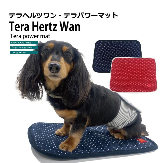 ブラックSのみ在庫ありM/L完売。ネイビー追加生産中。めちゃ売れ!Tera Hertz Wanテラパワーマット (2色)[S/M/L] [ペット介護用品 犬マット]