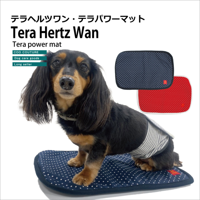 追加生産中!めちゃ売れ!Tera Hertz Wanテラパワーマット (2色)[S/M/L] [ペット介護用品 犬マット]