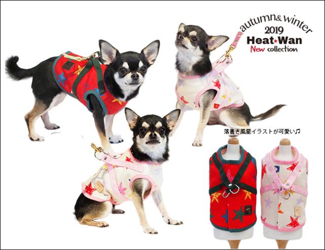 2019クークチュール秋冬新作 ヒートワン・スケッチスターハーネス(2色)7201[犬服]