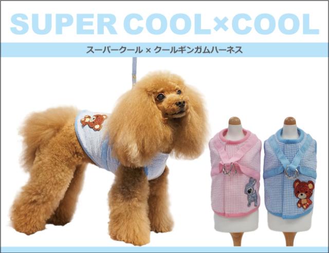 2020夏物新作スーパークール×クール ギンガムハーネス(2色)7207[犬グッズ]